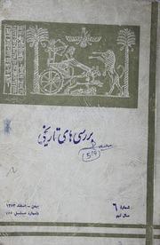 Barrasi Haiy Tareekhi