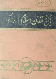 Tareekh Tamadun Islam Part 4