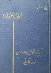 Tareekh Ajtamayee Wa Daree Dauro Qa Jaar Part 2