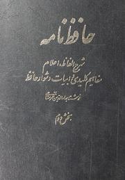 Hafiz Namah Part 2