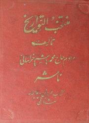 Muntakhib Tawareekh