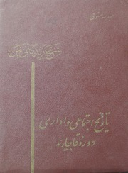 Tareekh Ijtimayi Wadari ( Vol 3 )