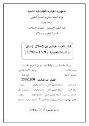 قبائل الغرب الجزائري بين الاحتلال الاسباني والسلطة العثمانية 1509 1792