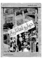 Alleys Have A History حوارى لها تاريخ تأليف نجوان محرم