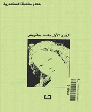 Amin Maalouf رواية القرن الأول بعد بياتريس تأليف أمين معلوف