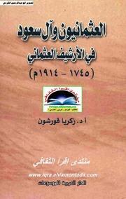 العثمانيون وال سعود في الأرشيف العثماني( 1745 1914)وعات