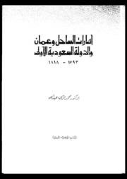 إمارات الساحل وعمان والدولة السعودية الأولى( 1793 1818)