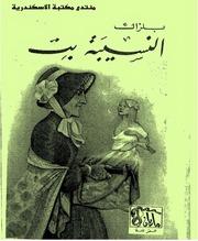 Balzak رواية النسيبة بت تأليف بلزاك