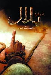 Bilal Code رواية شيفرة بلال تأليف أحمد خيري العمري