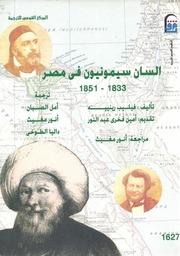 السان سيمونيون في مصر منذ 1833 إلى 1851 فيليب رينيه