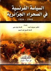 السيّاسة الفرنسية في الصحراء الجزائرية 1844 – 1916