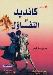Candide رواية كانديد أو التفاؤل تأليف فولتير