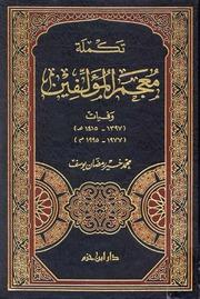 Complementary تكملة معجم المؤلفين تأليف محمد خير رمضان يوسف