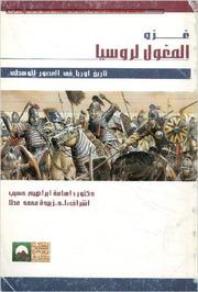 الغزو المغولي لروسيا ( 1222 1240م)
