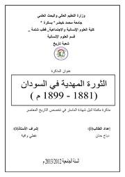 الثورة المهدية في السودان 1881 1899 م حنان دباخ