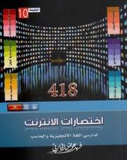 418 اختصارات الأنترنت لدارسي اللغة الانجليزية والحاسب