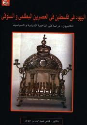 Jews اليهود فى فلسطين فى العصرين البطلمى والسلوقى المكابيون دراسة فى الناحية الدينية والسياسية تأليف هاني عبد العزيز جوهر
