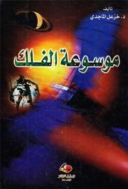 Encyclopedia موسوعة الفلك عبر التاريخ خزعل الماجدي