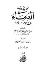 Encyclopedia موسوعة الدماء في الإسلام تأليف عطية محمد سالم