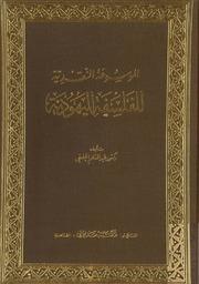 Encyclopedia الموسوعة النقدية للفلسفة اليهودية تأليف عبدالمنعم الحفني