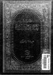 Encyclopedia موسوعة خلفاء المسلمين إعداد الشيخ زهير الكبي