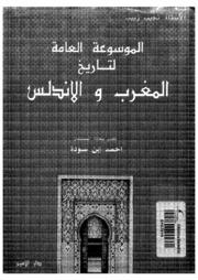 General الموسوعة العامة لتاريخ المغرب و الأندلس تأليف نجيب زبيب