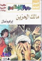 Heron's Novel رواية مالك الحزين تأليف إبراهيم أصلان