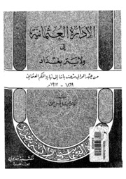 History الإدارة العثماينة في ولاية بغداد من عهد الوالي مدحت باشا إلى نهاية الحكم العثماني 1869 1917 م تأليف جميل موسى النجار