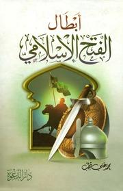 History من أبطال الفتح الإسلامى تأليف محمد علي قطب