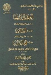 History الرحلة إلى أفريقيا تأليف محمد الأمين الشنقيطي