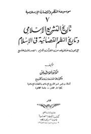 History تاريخ التشريع الإسلامى وتاريخ النظم القضائية فى الإسلام تأليف أحمد شلبي