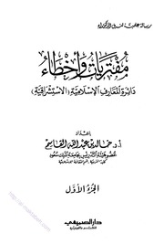 History مفتريات وأخطاء دائرة المعارف الإسلامية الإستشراقية تأليف خالد عبدالله القاسم