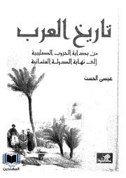 History تاريخ العرب من بداية الحروب الصليبية إلى نهاية الدولة العثمانية تأليف عيسى الحسن