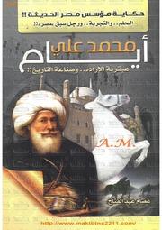 History أيام محمد علي تأليف عصام عبد الفتاح