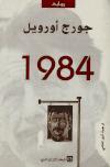 جورج اورويل رواية 1984