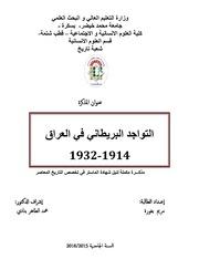التواجد البريطاني في العراق 1914 1932