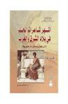 أشهر شاعرات الحب في بلاد الشرق و الغرب ج 1