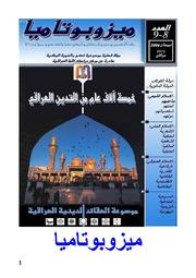 History موسوعة العقائد الدينية العراقية ميزوبوتاميا