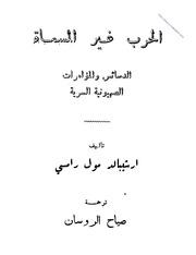 History الحرب غير المسماة الدسائس والمؤامرات الصهيونية السرية تأليف ارشيبالد مول رامي