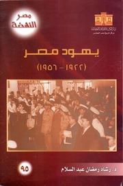 يهود مصر من 1922 الى 1956