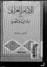 Imam Al Ghazali الإمام الغزالي بين مادحيه وناقديه تأليف يوسف القرضاوي