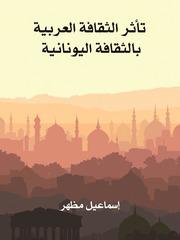 Influence تأثر الثقافة العربية بالثقافة اليونانية تأليف إسماعيل مظهر