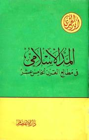 Islamic Tide المد الإسلامي في مطالع القرن الخامس عشر تأليف أنور الجندي