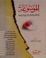 Islamic الموسوعة فى الفتن والملاحم وأشراط الساعة تأليف محمد أحمد المبيض