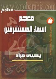 Islamic معجم أسماء المستشرقين تأليف يحيى مراد