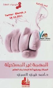 Islamic المهمة غير المستحيلة تأليف أحمد خيري العمري