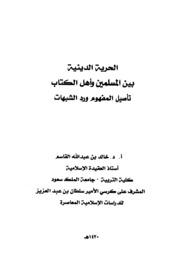 Islamic الحرية الدينية بين المسلمين وأهل الكتاب تأصيل المفهوم ورد الشبهات تأليف خالد بن عبد الله القاسم