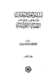 Islamic كتاب مسلمو أهل الكتاب وأثرهم فى الدفاع عن القضايا القرآنية تأليف محمد عبد الله السحيم