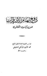 Islamic دفع إيهام الإضطراب عن آيات الكتاب تأليف محمد الأمين بن محمد المختار الشنقيطي