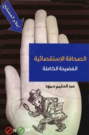 Journalism الصحافة الاستقصائية الفضيحة الكاملة تأليف عبد الحليم حمود